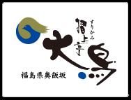 摺上亭大鳥|福島県奥飯坂・飯坂温泉