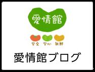 JA農産物直売所 愛情館|ブログ
